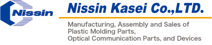 Nissin Kasei Co., Ltd. Manufacturing, Assembly and Sales of Plastic Molding Parts, Optical Communication Parts, and Devices売